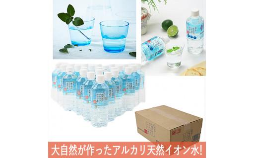 純天然アルカリイオン水の【定期便♬】