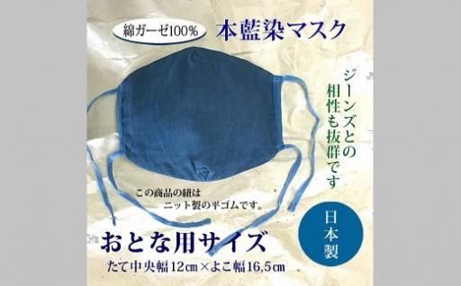 本藍染マスク(立体タイプ3枚セット)