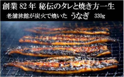 【創業82年 熟練の炭火焼】うなぎ~鹿児島県~