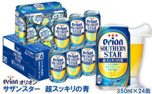 サザンスター・超スッキリの青 350ml×24本