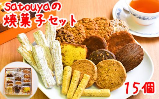 """「西伊豆夕陽のマドレーヌ""""想""""と焼菓子のセット」"""