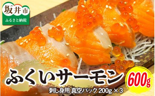 ふくいサーモン登場!!冷凍小分け/皮と骨除去!