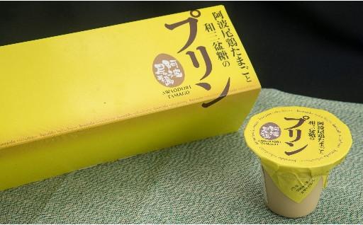 阿波尾鶏たまごと和三盆糖のプリン 3個入り×4箱