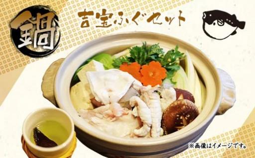 吉宝ふぐ「鍋」セット ( 切り身/アラ・ ヒレ)