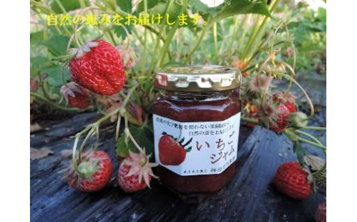 自然栽培の「いちごジャム」2個セット