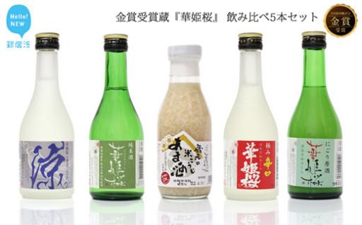 【近藤酒造】父の日に金賞受賞蔵『華姫桜』飲み比べ