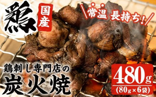 大人気!国産鶏使用の炭火焼きを6袋分計480g