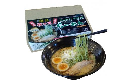 「白神ねぎ」を麺に練り込んだラーメンが新登場!