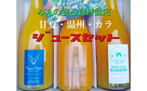 自家農園の完熟柑橘を使用したスペシャルジュース!