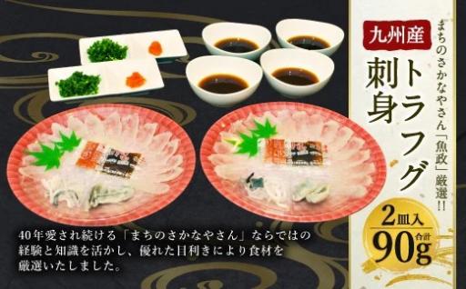 まちのさかなやさん「魚政」厳選!!九州産トラフグ
