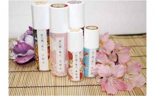 ハンドクリーム&化粧水&美容液 京土産セット