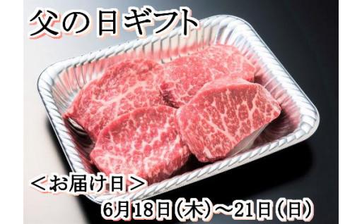 【父の日ギフト】A4ランク黒毛和牛モモステーキ