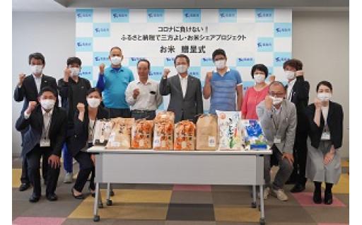 お米シェアプロジェクトによるお米を贈呈しました。