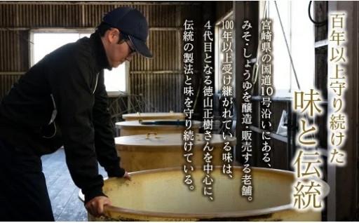 100年以上愛されてきた味。徳山さんちのお醤油