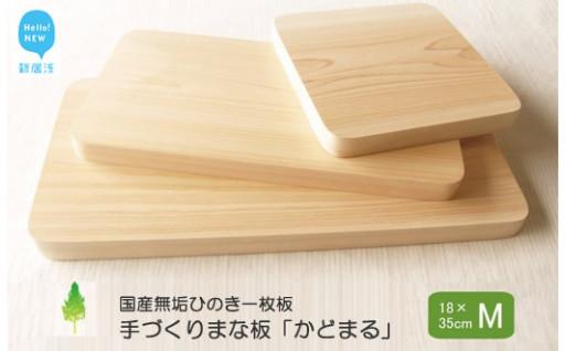 【四国加工】国産無垢ひのき手づくりまな板かどまる