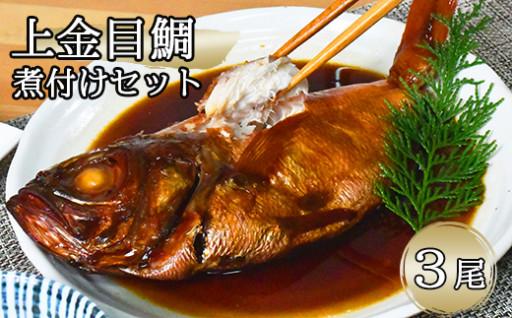 濃厚!絶品!海産屋の「上金目鯛の煮付けセット」