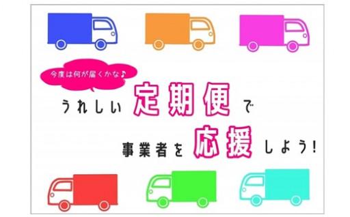 【コロナ支援】定期便☆で事業者応援プロジェクト