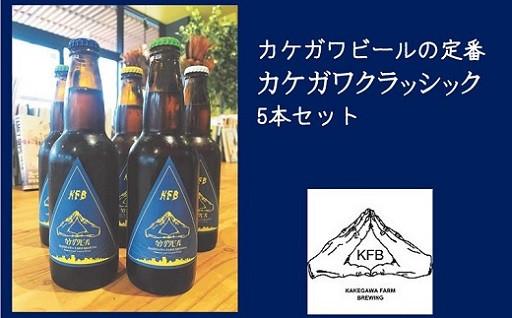 カケガワビールの定番、クラシック330ml×5本