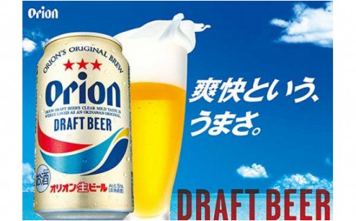オリオンドラフトビール350ml缶1ケース24缶