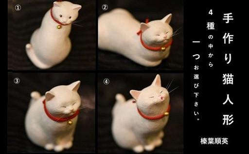 手作り猫人形・4種 お好きなモノを1つ