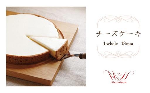 チーズケーキ(18cm)スイーツ マッターホーン