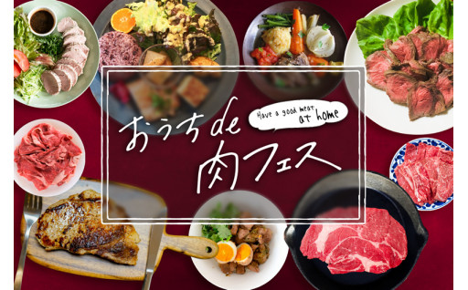 おうちde肉フェス🍖🍖