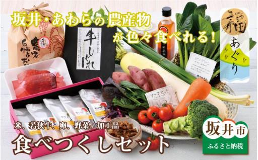 坂井市・あわら市の農産物食べつくし!福井県初!