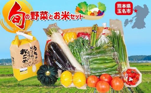 旬の野菜とお米BOX  熊本玉名産