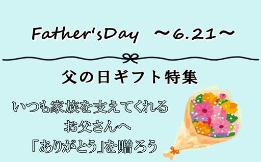 【6月21日は父の日】プレゼントにおすすめ返礼品