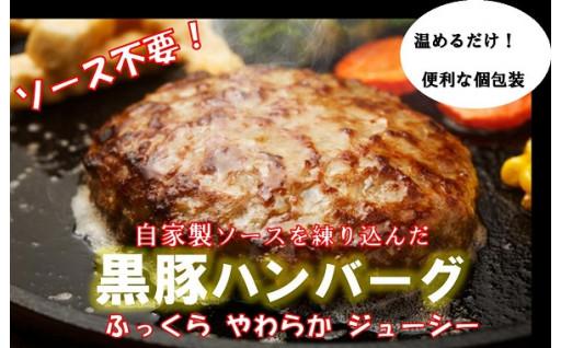 【数量限定】鹿児島県産黒豚ハンバーグ 2個増量