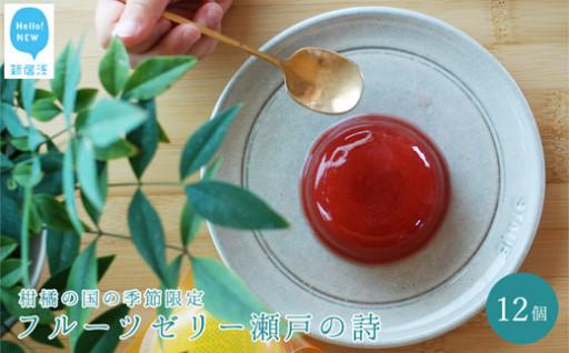 柑橘の国の季節限定! フルーツゼリー「瀬戸の詩」