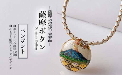 「薩摩ボタン」3cm ペンダント(女性用)