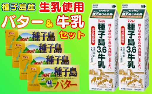 種子島産の生乳のみで作られた牛乳とバターのセット