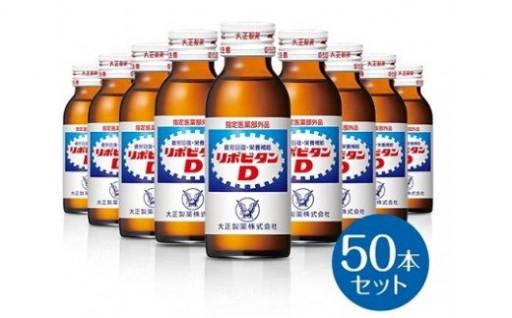 【福岡県大牟田市】リポビタンD50本セット受付中