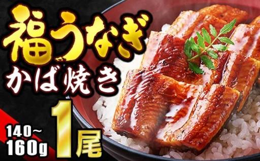 『福うなぎ』のかば焼き(140~160g×1尾)