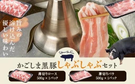 A-701 黒豚しゃぶ肉1kgセット