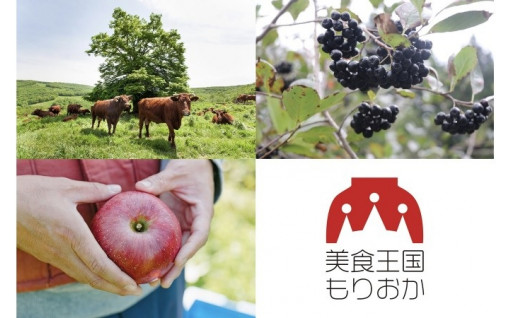 """「美食王国もりおか」の""""特選食材"""""""