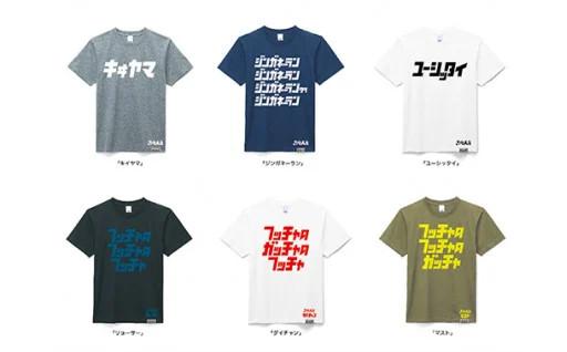 きいやま商店コラボTシャツ:期間限定
