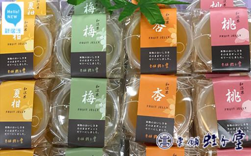 【期間限定】 菓舗 蛭子堂 和涼菓ゼリー詰合せ!
