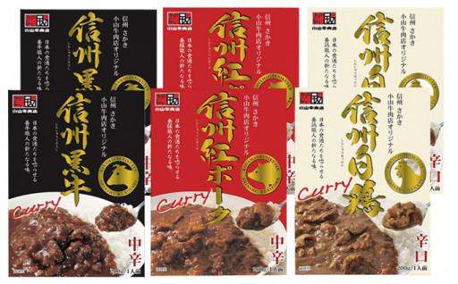 小山牛肉店オリジナルカレーセット