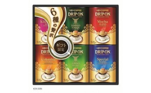 【人気】キーコーヒードリップオンコーヒーギフト