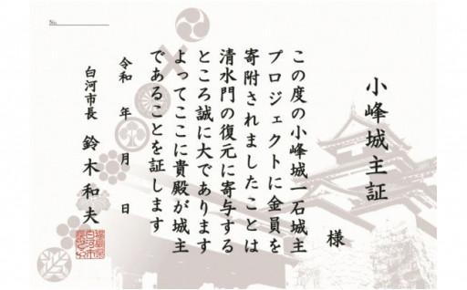 「小峰城一石城主」プロジェクト城主証・城主カード