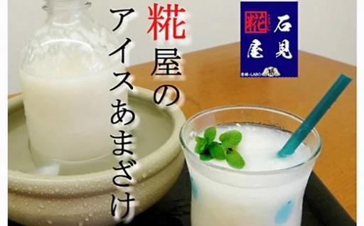 【しろ・玄米・紅麹の甘酒】夏はアイスで♬