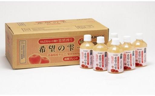 りんごジュース「希望の雫」をペットボトルで!
