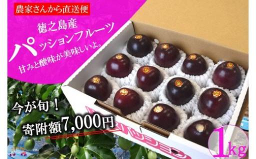 今が旬ですよ!徳之島のパッション寄附7,000円
