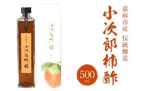 嘉麻市産 伝統醸造 小次郎柿酢 500ml