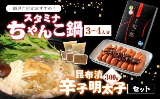 スタミナちゃんこ鍋・昆布漬辛子明太子 セット