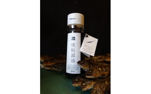 鮎が一匹入っている焼鮎醤油です!
