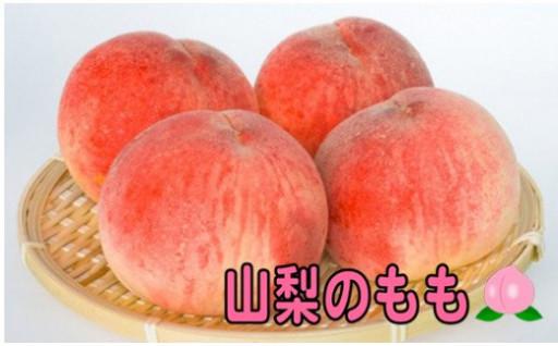 【産地直送】山梨県産の桃 2kg箱(6~8玉入)