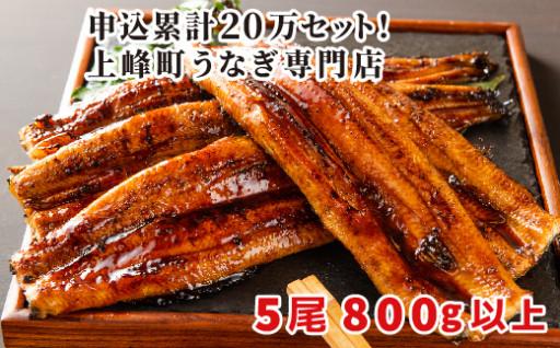 160g×5尾 柳屋の国産うなぎ蒲焼